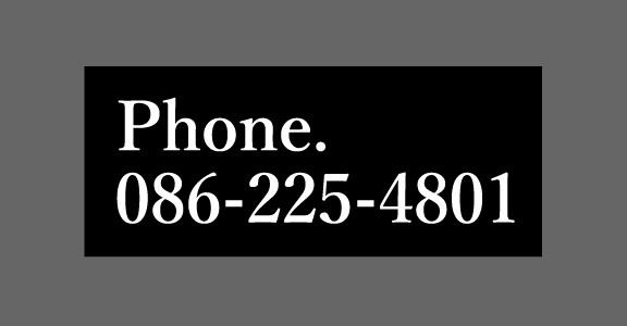 電話でのお問い合わせ 086-225-4801