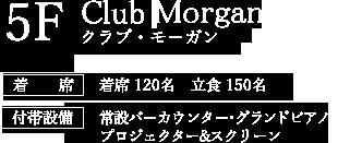 マグリットパーティー クラブ・モーガン