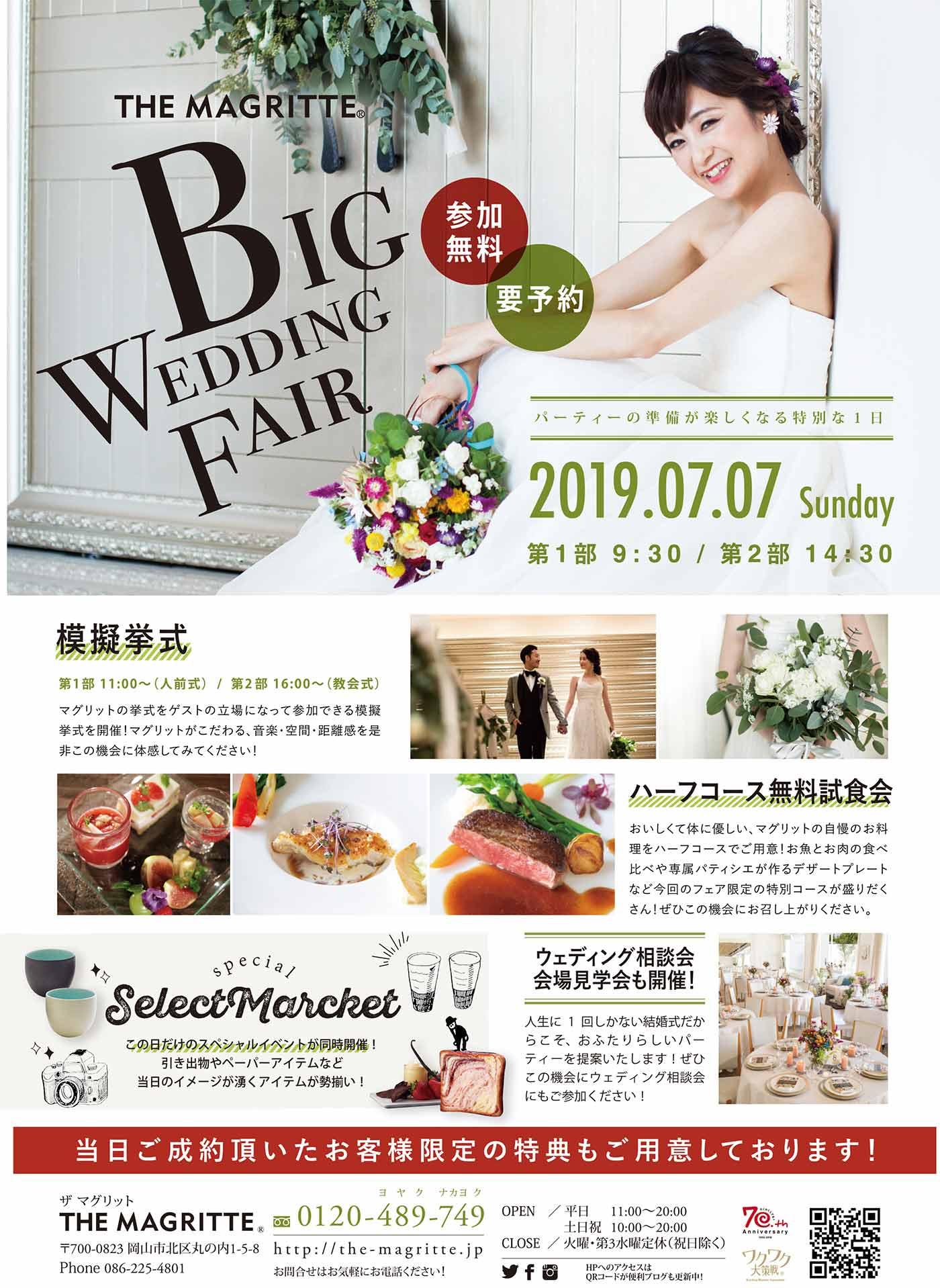 big wedding fair 2019