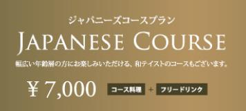 ジャパニーズコースプラン7,000円