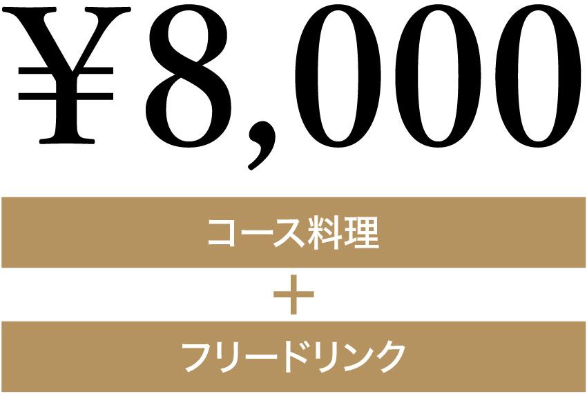 8,000円コース+フリードリンク