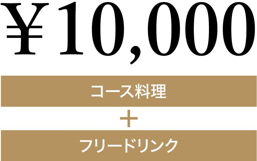10,000円コース料理+フリードリンク