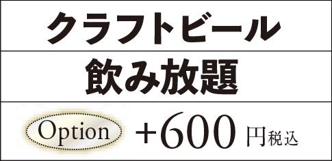 オプション600円