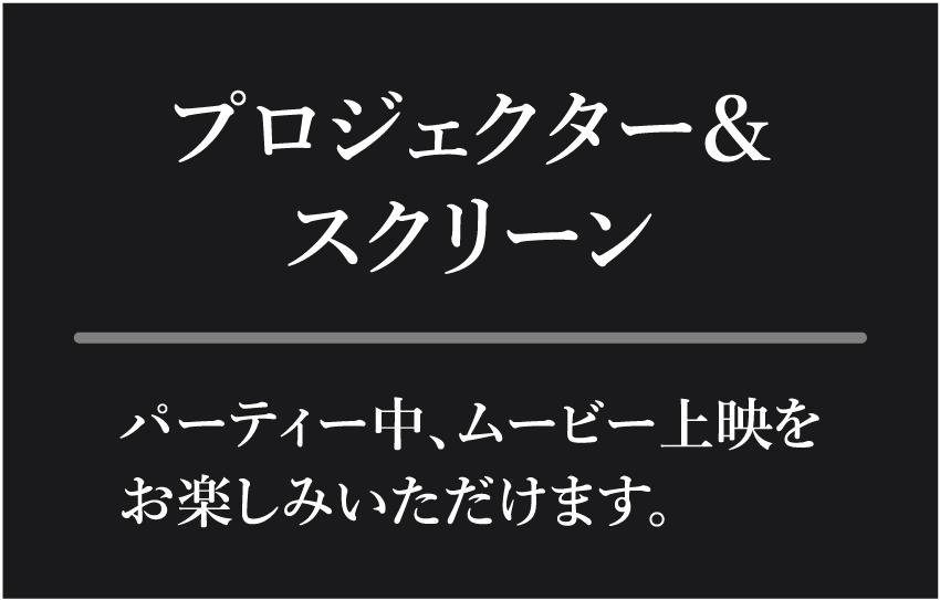 無料サービス プロジェクター&スクリーン ムービー上映