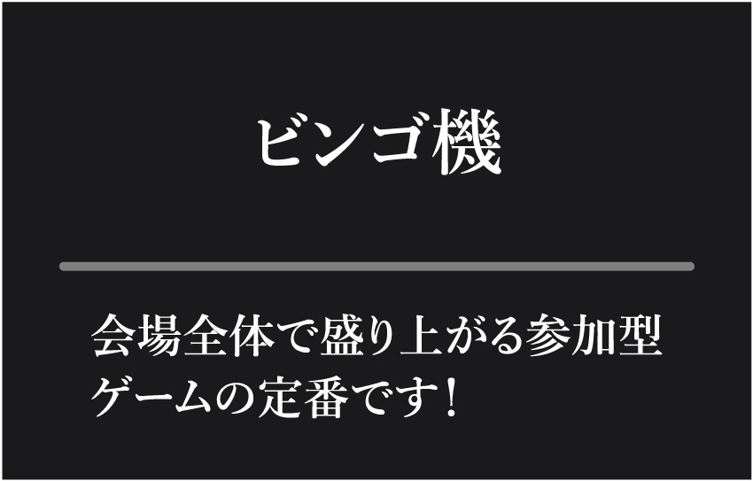 無料サービス ビンゴ機 参加型イベント・ゲーム