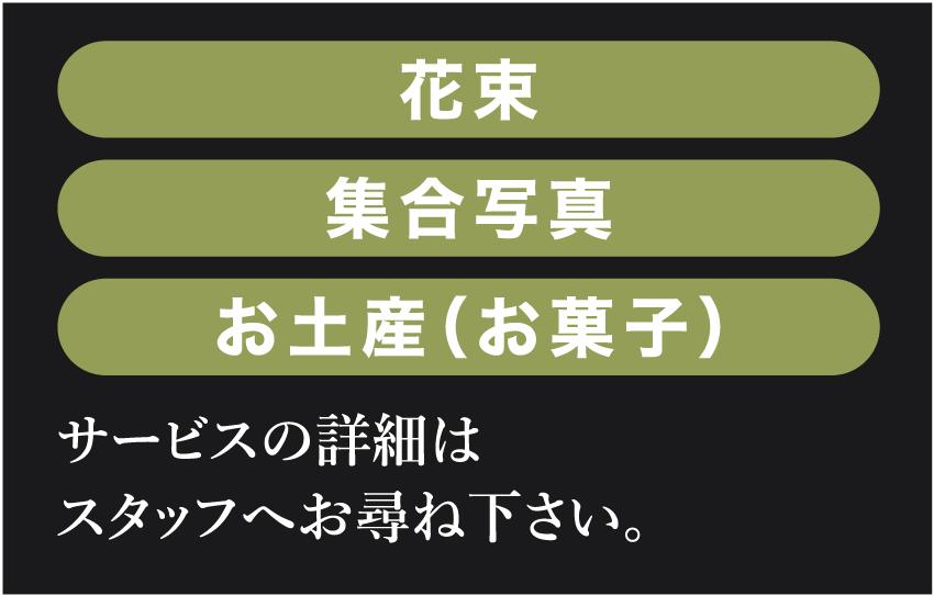 有料サービス 花束 集合写真 お土産(お菓子)