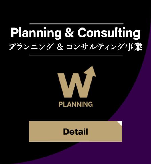 プランニング&コンサルティング事業
