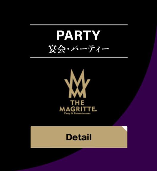 マグリット 宴会・パーティ
