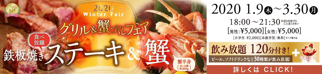 グリル&蟹づくしフェア 鉄板焼きステーキ食べ放題&蟹 飲み放題つき