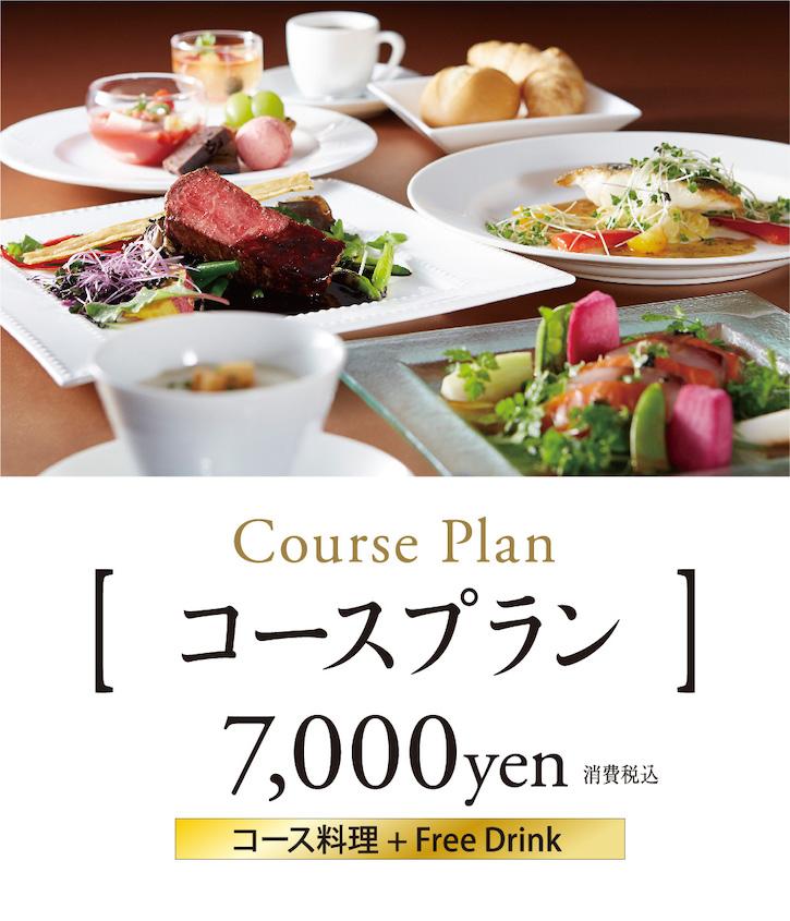 贅沢コース料理 フルコース
