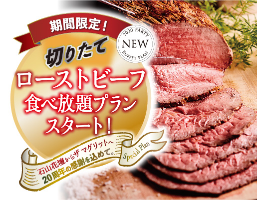 2020 PARTY NEW BUFFET PLAN ローストビーフ食べ放題プラン