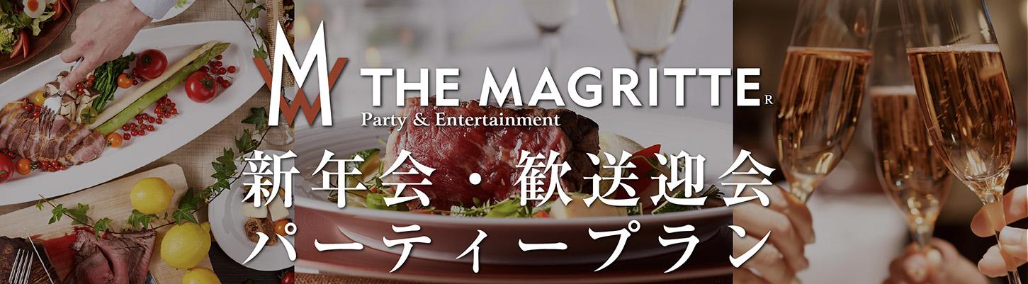 マグリット・新年会・歓送迎会パーティープラン
