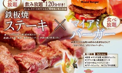夏の最後はお肉食べ放題!!!!
