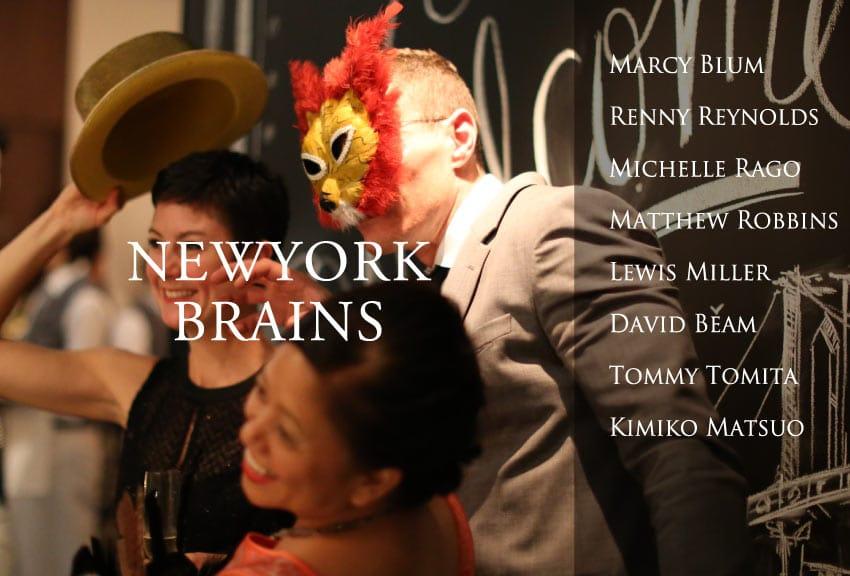 New York brains ニューヨークブレイン