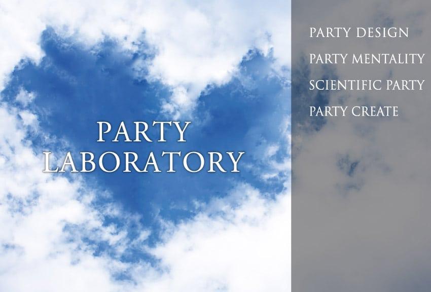 party lab パーティー研究所