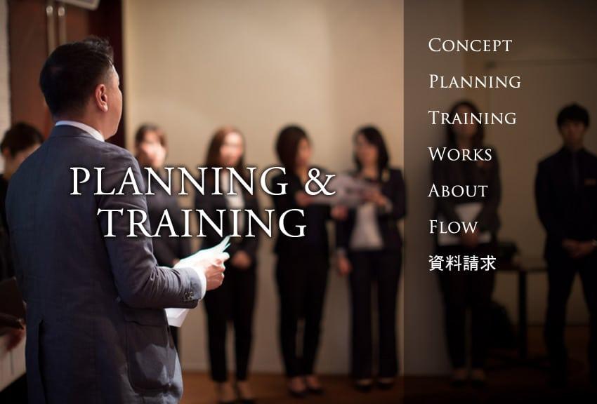 planning training プランニング事業