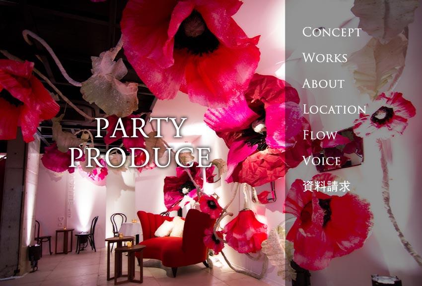 party produce プロデュース事業