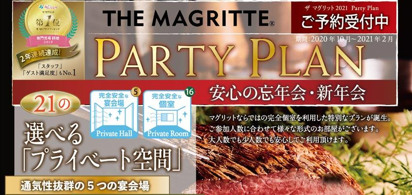 新年会・歓送迎会パーティプラン
