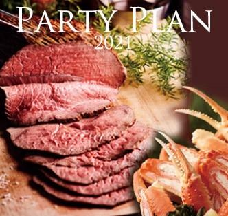 マグリット Party&Events news&topics 2021Party Planスタート