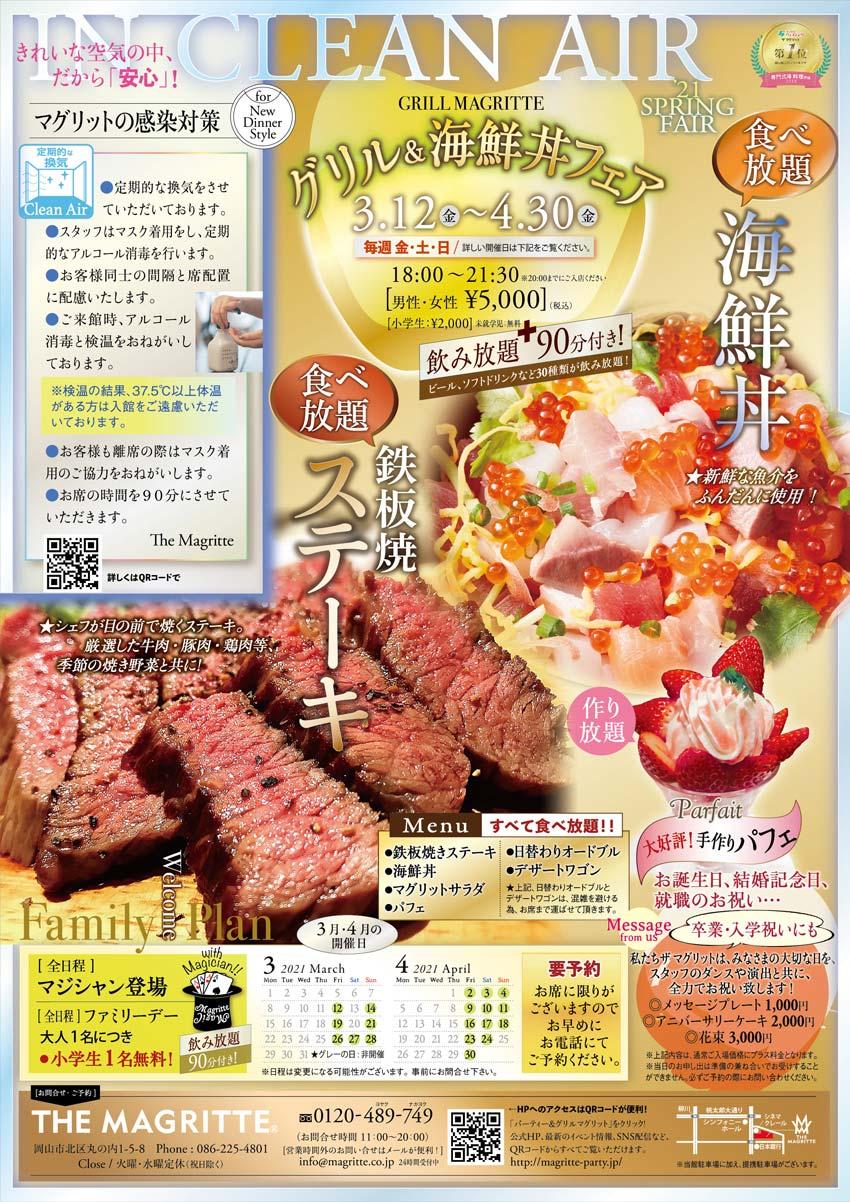 21年春 グリル&海鮮丼フェア