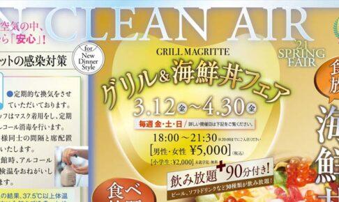 '21年春 グリル&海鮮丼フェア